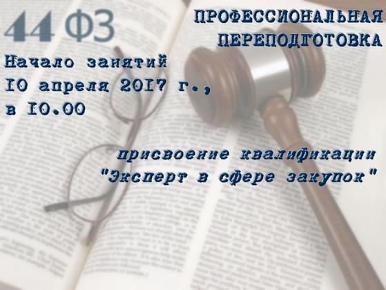Профпереподготовка по 44-ФЗ